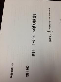 ブログ20140607①.JPG