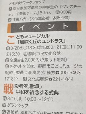 ブログ20160724②.JPG