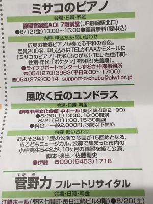 ブログ20160724⑤.JPG