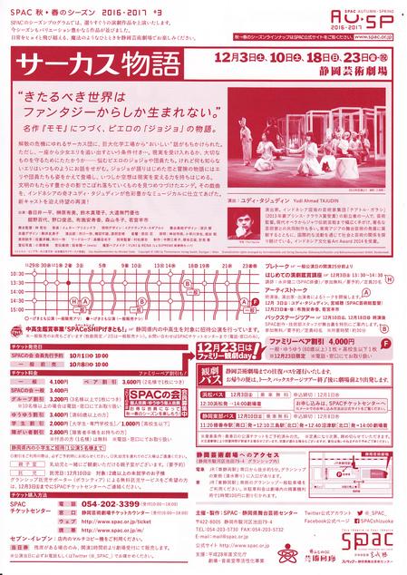 サーカス物語_0002.jpg