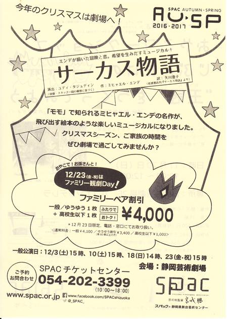 サーカス物語_0003.jpg