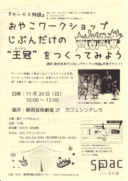 サーカス物語_0004.jpg
