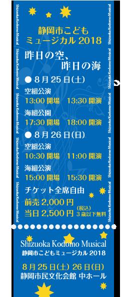 静岡市こどもミュージカル2012チケット